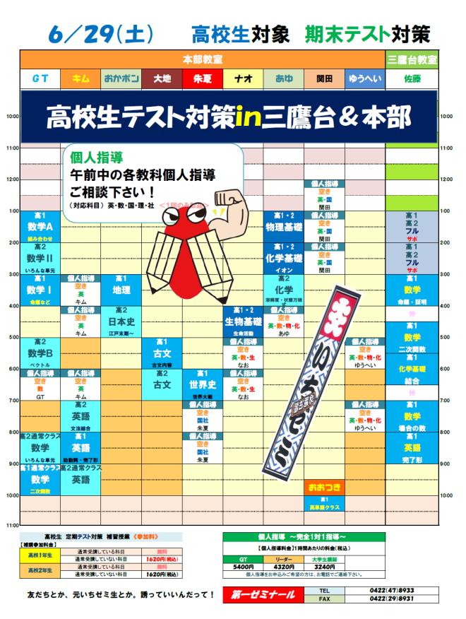 6/29(土)本部
