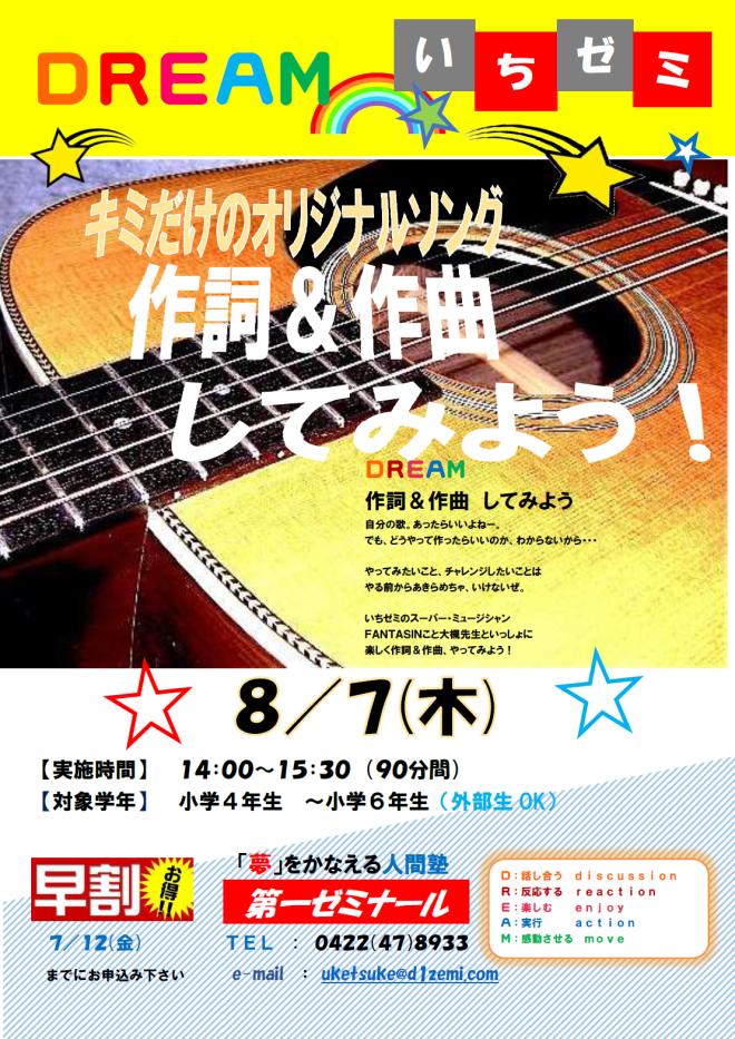 DREAM⑪作詞&作曲8・7
