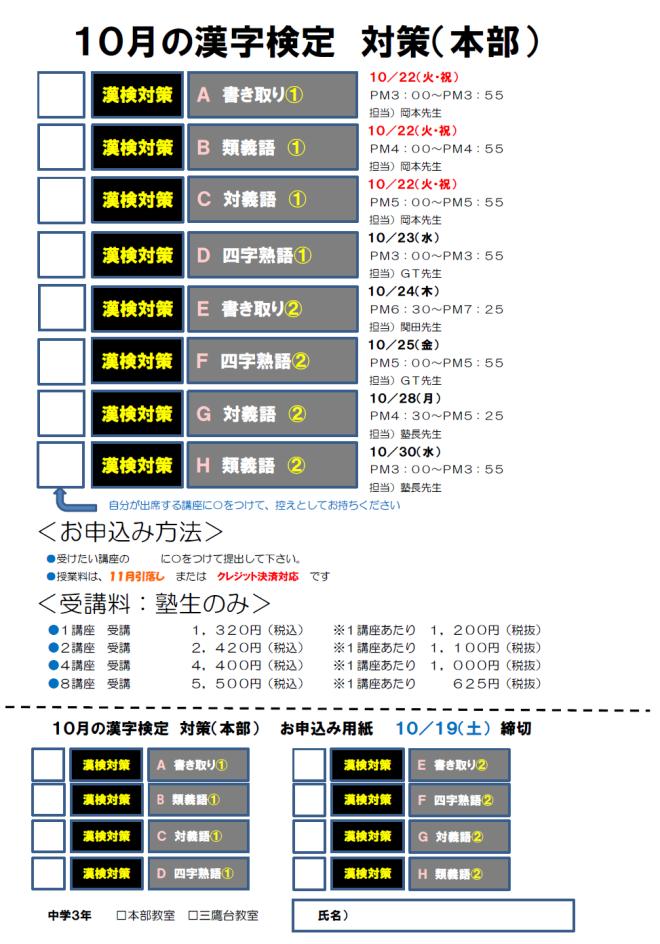 中3漢字検定